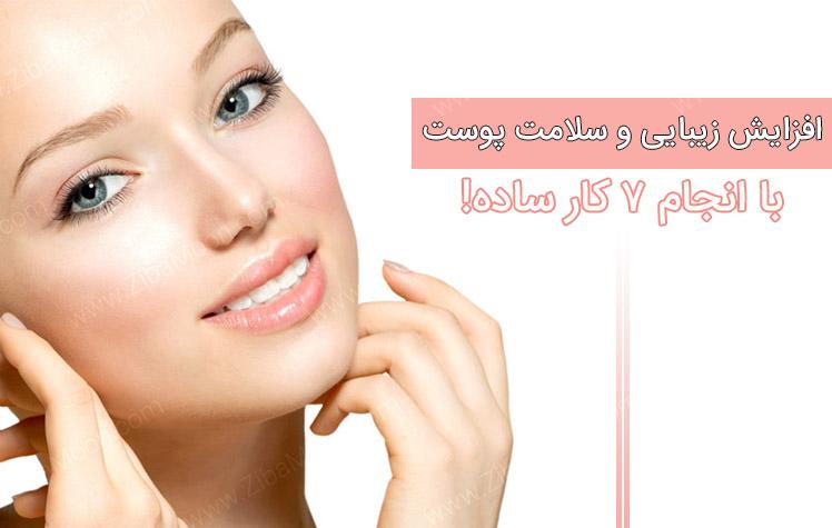 پوست زیبا 1 1 - 7 کار ساده برای افزایش زیبایی و سلامت پوست