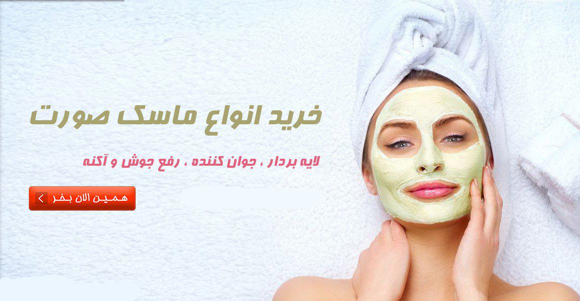 26098059 - راهنمای انتخاب بهترین ماسک صورت